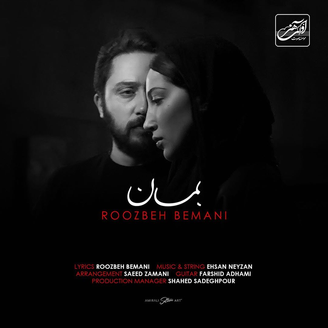 Roozbeh Bemani - Beman [Video]